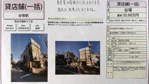 2020.4.25公開 草加市瀬崎町